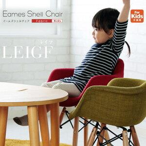 イームズシェルチェアキッズファブリックLEIGH|イームズチェアイームズチェアリプロダクト子供子供用デザイナーズデザイナーズチェア北欧グリーンパッチワーク椅子イスおしゃれかわいい送料無料