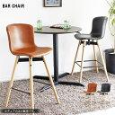 バーチェア カウンターチェア 椅子 いす チェアー バー 背もたれ付き シンプル ヴィンテージ風 アンティーク風 インテリア レトロ モダン おしゃれ