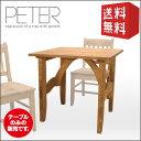 【特価2個セット】 ダイニングテーブル PETER ピーター75 | 【代引不可】 ダイニング テーブル 送料無料 オシャレ 木製 北欧 カントリー 天然木 パイン アンティーク 2人用 2人 正方形