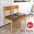 北欧 ダイニングチェア 2脚セット Danon ダノン   ダイニングチェアー 木製 天然木 座面 ファブリック デスク チェア 椅子 イス ナチュラル アンティーク おしゃれ シンプル 送料無料 P20Aug16