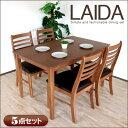 ダイニングセット 5点 LAIDA ライーダ | 5点セット ダイニングテーブルセット 木製 北欧 アンティーク ブラウン 4人 4人掛け ライトブラウン 120 120cm シンプル モダン おしゃれ 送料無料