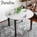 ダイニングテーブル 丸テーブル ホワイト 白 おしゃれ 円形 円形テーブル 丸 丸型 木製 カフェテーブル 100 100cm カフェ風 ダイニング用 食卓用 テーブル 4人 シンプル 送料無料