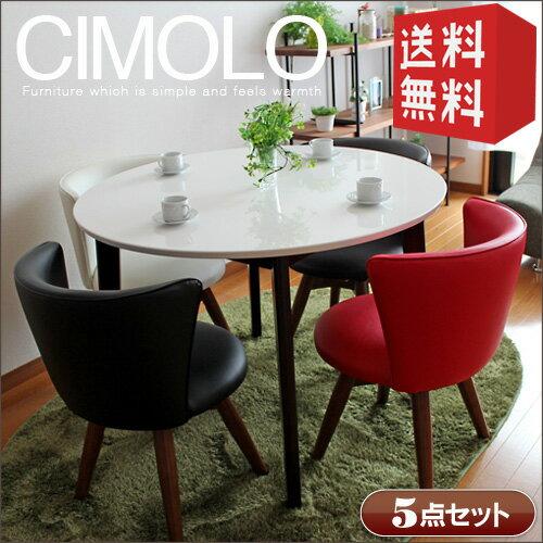 ダイニングセット 5点 CIMOLO チモロ | ダイニングテーブルセット 丸テーブル カ…...:ikikagu:10029991