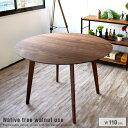 ダイニングテーブル 丸テーブル ヘンリー 円形 ウォールナット 無垢 110 110cm 丸 丸型 アンティーク 北欧 木製 天然木 カフェ カフェテーブル 円形テーブル オシャレ モダン 送料無料