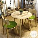 北欧風 ダイニングセット 3点 LUPUS ルーパス | 北欧 ダイニングテーブルセット ダイニングテーブル 丸テーブル 3点セット 円形 木製 天然木 無垢 ...