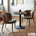 カフェテーブルセット Mary マリー | 丸 1本脚 60 60cm 円形 ガラステーブル ガラス モダン カフェ テーブル ダイニングテーブル 3点セット おしゃれ モダン ダイニングセット 3点