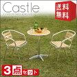 ガーデンテーブルセット 3点 Castle カースル | 【代引不可】 アルミ オーク 軽い 軽量 3点セット ガーデンテーブル 円形 円形テーブル ガーデンチェア スタッキング 木製 おしゃれ 送料無料