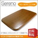 こたつ天板 セレーノ 80×80 | こたつ 天板 のみ コタツ 炬燵 正方形 80cm 木製 テーブル こたつテーブル シンプル おしゃれ 送料無料