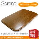 こたつ天板 セレーノ 105×75 | こたつ 天板 のみ コタツ 炬燵 長方形 105cm 木製 テーブル こたつテーブル シンプル おしゃれ 送料無料