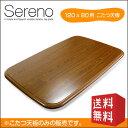 こたつ天板 セレーノ 120×80 | こたつ 天板 のみ コタツ 炬燵 長方形 120cm 木製 テーブル こたつテーブル シンプル おしゃれ 送料無料