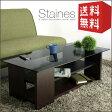 【代引不可】 センターテーブル Staines ステーンズ | ガラステーブル ブラック ローテーブル リビングテーブル モダン シンプル おしゃれ 送料無料