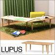 北欧風 センターテーブル LUPUS ルーパス C | リビングテーブル 北欧 ナチュラル 木製 天然木 伸縮 デザイナーズ 風 ローテーブル コーヒーテーブル 一人暮らし おしゃれ シンプル 送料無料