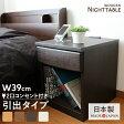 ナイトテーブル 40 アクア | コンセント コンセント付き 日本製 北欧 木製 引出し ベッド サイドテーブル ベッドサイドチェスト 大川家具 ナイトチェスト 送料無料