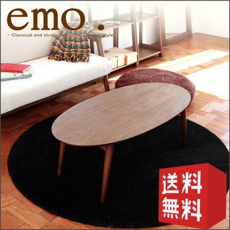 木製テーブル emo エモ エモ EMT-1796 | 【代引不可】 北欧 折りたたみテーブル 折れ脚 センターテーブル ローテーブル オーバル 楕円 オシャレ 送料無料