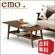 【特価2個セット】 木製テーブル emo エモ EMT-2214 | 【代引不可】 北欧 棚付き センターテーブル ローテーブル コーヒーテーブル 木製 ウォールナット レトロ アンティーク おしゃれ 楽天 送料無料 通販