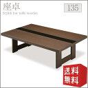 アンティーク 座卓 135 センターテーブル Genie ジーニー| ローテーブル リビングテーブル 木製テーブル 135cm 北欧 木製 レトロ ロータイプ シンプル 和風 モダン 四角 おしゃれ 人気 売れ筋 送料無料 gkw