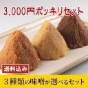 【3,000円ポッキリセット】送税込で3000ポッキリ3種類のおみそを選べるセット。お料理用やお試ししてみたいおみそを送料・税金込みのポッキリ価格で選べます。セ...