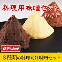 【料理用味噌セット Lサイズ 1.2kg】送税込み3000ぽっきり料理向きのお味噌3種類をセットでお