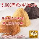 【5,000円ポッキリセット】送税込で5000ぽっきり3種類のお味噌を選べるセット。タップリ1.2kgずつお好みのお味噌を選んでいただけます。お料理用やお試しし...