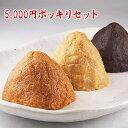 5,000円ポッキリセット 3種類のおみそを選べるセット 八...