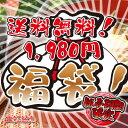 秋のグルメ福袋 1,980円 3種の味噌を選べる福袋
