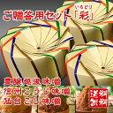 【送料無料】ご贈答用セット「彩」(いろどり)豊醸越後味噌、信州こうじ味噌、仙台こ