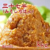 【特製合せ味噌 三十七半(みそしちはん)5kg】【業務用】赤味噌・中辛粒・合わせみそプロも愛用!まとめ買いに。日本全国の蔵元から取り寄せた10種類以上のお味噌を合せた完全オリジナル