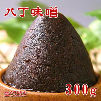 【八丁味噌300g】赤味噌・中辛漉し・赤だし・名古屋豆味噌。味噌カツ・味噌煮込みうどん、味噌料理が多い名古屋地方の独特な豆味噌です。よく言われる「赤だし味噌」は硬い八丁味噌に合せ味噌をして使い易くしたもの。味噌汁にも料理にも使える便利な八丁味噌です。