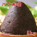 【八丁味噌 5kg】赤みそ・赤だし・食彩の王国みそカツ・みそ煮込みうどん、みそ料理が多い名古屋地方の独特な豆みそです。よく言われる「赤だしみそ」は硬い八丁みそに...