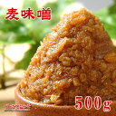 【麦味噌 500g】赤味噌・甘口粒・別名「田舎味噌」・麦みそ味噌汁クセがなくあっさりとした甘口粒味噌