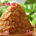 【麦味噌 1kg】赤味噌・甘口粒・別名「田舎味噌」・麦みそ味噌汁クセがなくあっさりとした甘口粒味噌で