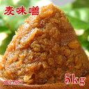 【麦味噌 5kg】赤みそ・甘口粒・別名「田舎みそ」クセがなくあっさりとした甘口粒みそです。カワイイ麦