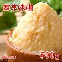 【西京味噌 500g】白味噌・甘口漉し・コク深まろやか・正月料理・京風お雑煮・食彩の王国牛・豚・若鶏