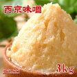 【西京味噌 3kg】白味噌・甘口漉し・コク深まろやか・食彩の王国牛・豚・若鶏の西京焼きや、鯖(さば)の味噌煮、鰆やメロの西京漬け、丸餅の京風雑煮など料理向けのお味噌です。京都の銘水で仕込んだ風雅なコクが特徴です。田楽や味噌鍋にもオススメです。