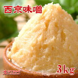 【西京味噌 3kg】白味噌・甘口漉し・コク深まろやか・食彩の王国牛・豚・若鶏の西京焼きや、鯖(さば)の味噌煮、鰆やメロの西京漬け、丸餅の京風雑煮など料理向けのお味噌です。京都の銘水