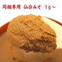 同梱専用 仙台みそ 1g 1円辛口味噌 赤味噌 こし味噌 米味噌 麹味噌