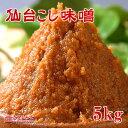 【仙台こし味噌 5kg】赤みそ・辛口漉し・スッキリ塩慣れ・仙台みそ汁伝統の仙台みそ