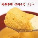 同梱専用 信州みそ 1g 1円中辛口味噌 白味噌 こし味噌 米味噌 麹味噌