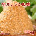 【信州こうじ味噌 10kg/送料無料・業務用】白味噌・非常用・まとめ買い・大人買い調理し易いお味噌で