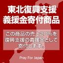 【東日本大震災義援金・復興支援】「お試しセットDX/義援金寄付」このセットの売上の20%を日本赤十字社を通じ、宮城、福島をはじめとする東北の東日本大震災の復興支援義援金と致します。[被災地復興応援商品]【メール便】【クロネコDM便専用】