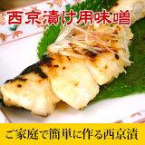 排列首位,在家居卖场的味道! 对于特殊的味噌酱腌制Nishikyou Nishikyou[「西京漬け用味噌」牛肉・豚肉・鶏肉の西京焼き・鰆(さわら)や鮭(さけ)や銀だらなどの西京漬けにピッタリ!自宅でお店の味を越えられる!