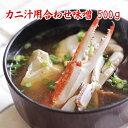 オリジナル合わせ味噌 カニ汁用合わせ味噌 500g