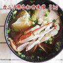 オリジナル合わせ味噌 カニ汁用味噌 3kg