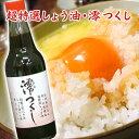 純・天然醸造超特選醤油・澪つくし 本醸造 濃口醤油 千葉産
