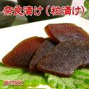 【絶品・奈良漬け(粕漬け)200g】ハリハリポリポリとした歯ごたえとコク深い風味をもつ絶品・奈良漬け日本伝統の白瓜のお漬物。昔なつかしい味わいに思わず笑顔がこぼれます。特製の酒粕でじっくり漬けこんだ逸品をドウゾッ!
