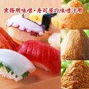 業務用味噌 寿司屋の味噌汁用 送料無料 信州こうじ味噌 なめらか越後みそ 麦味噌