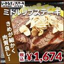 【【いきなりステーキ】250gミドルリブステーキ1枚(250gミドルリブ1枚、ステーキソー