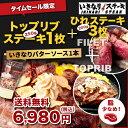 いきなりステーキひれ3枚プラス トップリブステーキ250g 1枚 セット【ステーキ 肉