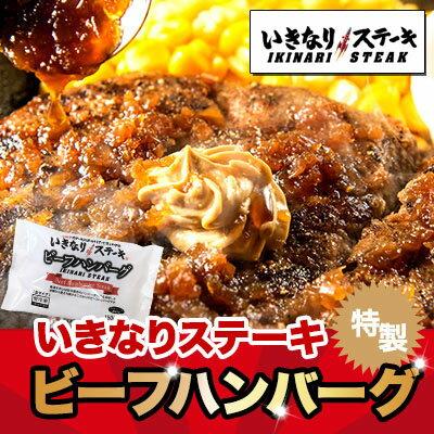 いきなりステーキ ワイルドハンバーグ300gソース付き個食パッケージ
