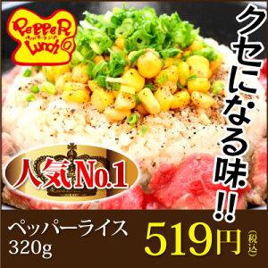 冷凍 ビーフペッパーライス 320g×2袋セット【いきなり